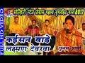 कईसन बाड़े लक्ष्मण देवरवा -  मोतिहारी स्टेज प्रोग्राम पूनम शर्मा का पहला सबसे सुपरहिट गाना - 2017