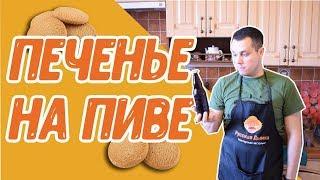 Вкусный рецепт в домашних условиях песочное печенье на пиве