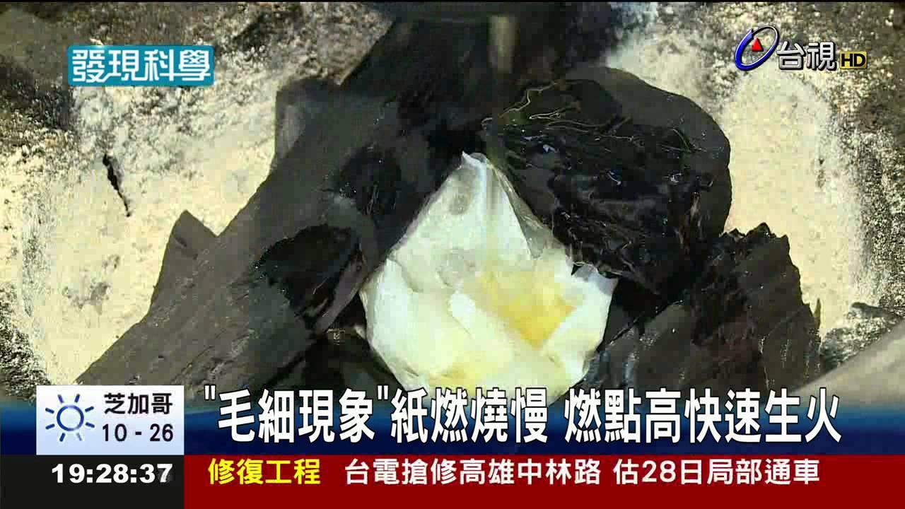 中秋節烤肉-衛生紙沾油自製火種