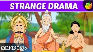 Strange Drama | Tenali Raman stories In Malayalam   | Animated Stories