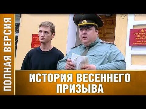 История весеннего призыва. Комедийная Мелодрама. Фильм
