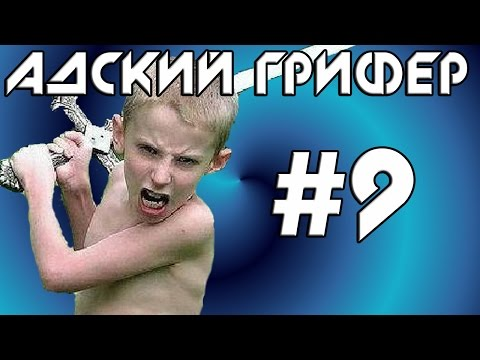 Видео: Шоу - АДСКИЙ ГРИФЕР 9 ОХРЕНЕВШИЙ ПАЦАНЧИК  Взорвали реактор