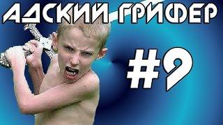 Шоу - АДСКИЙ ГРИФЕР! #9 (ОХРЕНЕВШИЙ ПАЦАНЧИК / Взорвали реактор!)