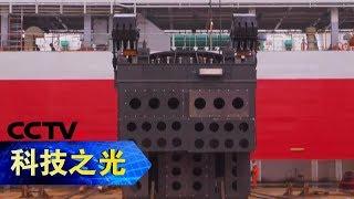 《创新一线》 20190730 碎石铺设整平船| CCTV科教