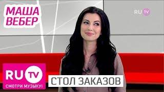 Стол Заказов  Маша Вебер