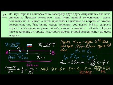 ОГЭ по математике. Задача 22-2