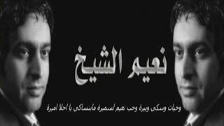 نعيم الشيخ سميرة امك ماترضى