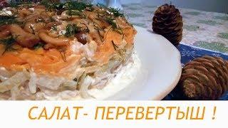 """Новогодний салат """" Грибная полянка"""" ."""