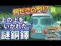 【ポケモンUSUM】謎ドータクンによる奇襲!予想の斜め上を行かれた…【ウルトラサン/ウルトラムーン】