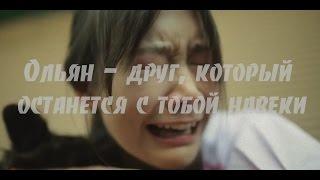 """Социальная реклама """"Olieng, друг, который останется с тобой навеки"""" [русские субтитры]"""