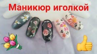 Маникюр иголкой🌸 Рисуем цветы с помощью иголки