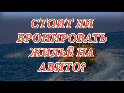 Крым / Отдых в Крыму 2017 / Мошенники на Авито / Жилье Крым Аренда