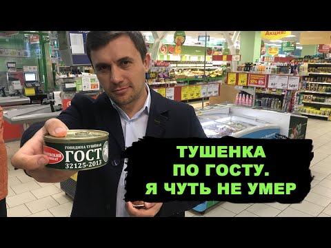 Меня чуть не стошнило. Тушенка по российским ГОСТам.