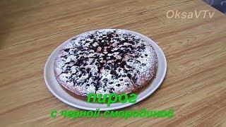Пирог с черной смородиной. Cake with black currant.