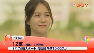 Love 4 Ten ~純情の時代~ 第12話