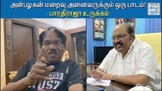 director-bharathiraja-s-deepest-condolences-for-anbalagan-hindu-tamil-thisai