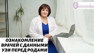 Ознакомление врачей с данными УЗИ перед родами(Дополнительная информация в блоге - http://klubkom.net/posts/14959., 2015-05-07T19:54:14.000Z)