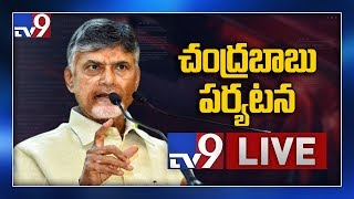 Chandrababu  LIVE || Chandrababu Addressing Public in Amaravati