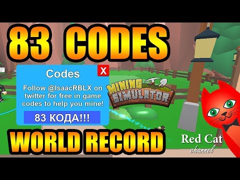 83 CODES MINING SIMULATOR INSANE SECRET CODES ROBLOX | Секретные коды в Майнинг симулятор Роблокс