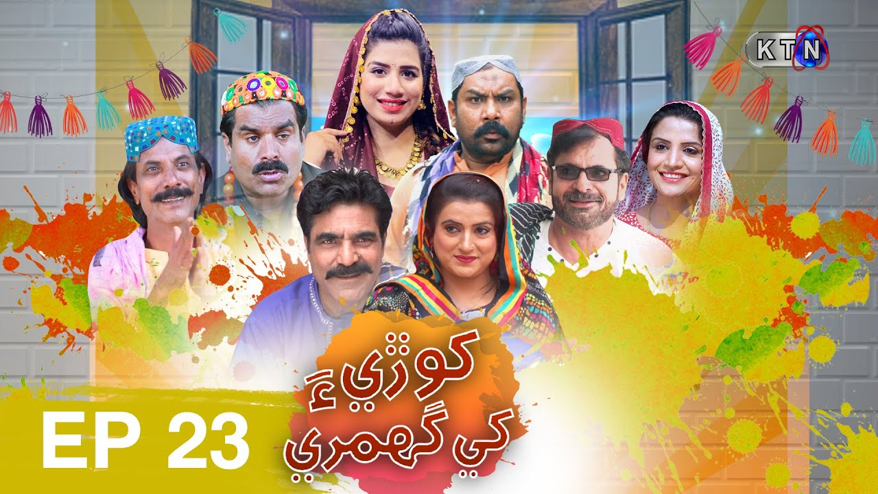 Khori Khay Ghumri  Episode 23 | Comedy Drama Serial | on KTN Entertainment