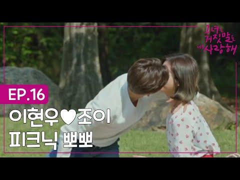 The liar and his lover 이현우♥조이 피크닉 데이트 #호칭정리부터 #사랑해용♥ #뽀뽀까지 170509 EP.16