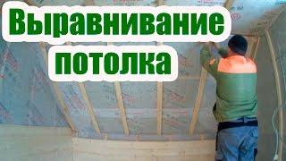 видео ? Отделка деревянного потолка в каркасном доме