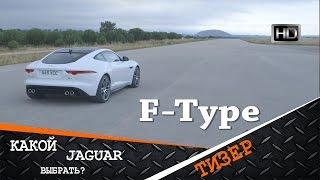 Тизер. Какой Jaguar выбрать? Обзор XE, XF, XJ или F-Type?