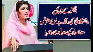 Ayesha Gulalai Revealing Facts about Imran Khan and Reham Khan Book