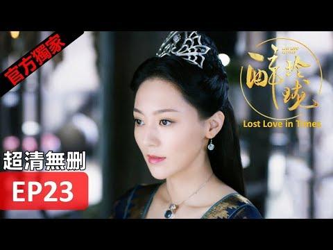 【醉玲瓏】 Lost Love in Times 23(超清無刪版)劉詩詩/陳偉霆/徐海喬/韓雪
