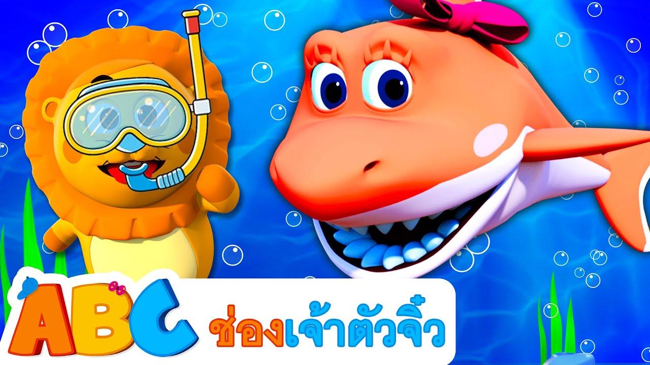 เพลงลูกฉลาม | เพลงสำหรับเด็ก | การ์ตูนเด็ก | ABC Thai
