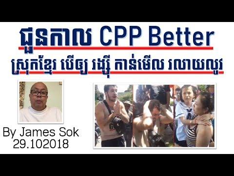 ជួនកាល CPP Better ស្រុកខ្មែរ បើឲ្យ រង្ស៊ី កាន់មើល រលាយលូវ By James Sok 29.102018
