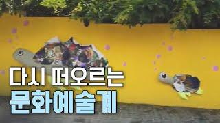 """기지개 켜는 문화예술계..""""곳곳 대면 소통&q…"""