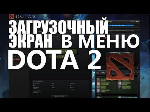 Загрузочный экран в меню Dota 2