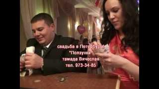 Заказ тамады в Санкт- Петербурге, Тел. 973-34-85, Вячеслав