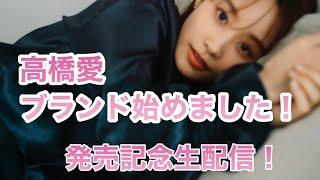 【fukuu】発売記念!生配信!