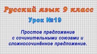 Русский язык 9 класс (Урок№19 - Простое с сочинительными союзами и сложносочинённое предложения.)
