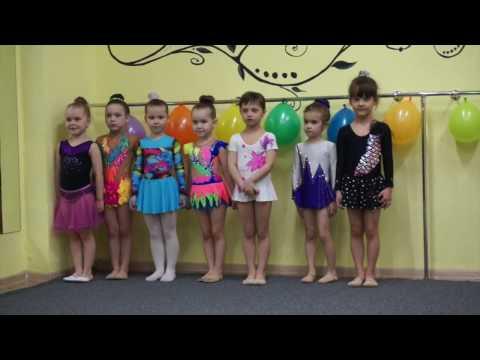 Художественная гимнастика 4-5 лет  10.04.2016