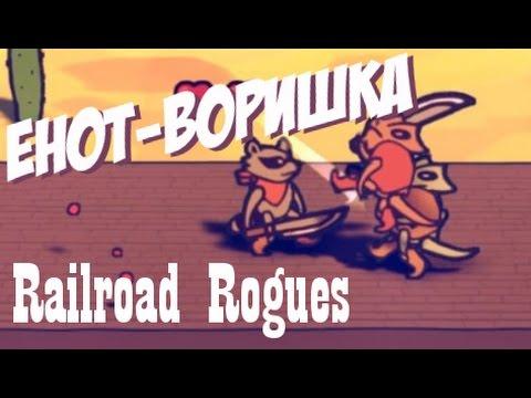 Railroad Rogues Скачать Торрент - фото 2