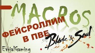 МАКРОСкин в PvE Руины Линов Соло и Башня Бога Войны Blade and Soul