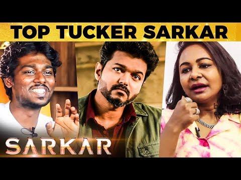 Sarkar Review - Kollywood Celebrities Reaction | Thalapathy Vijay