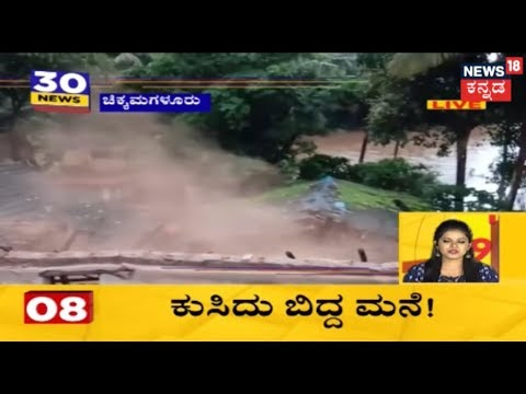 30 Mints 30 News | Kannada Top 30 Headlines Of The Day | Aug 12, 2019