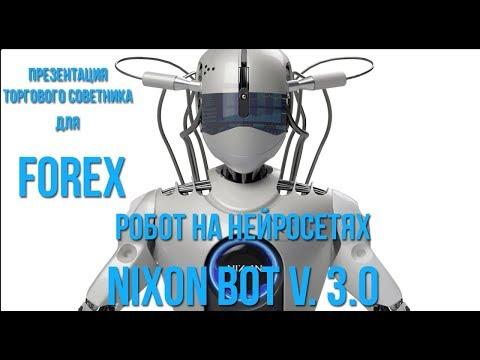 Пассивный заработок | Торговля на Forex | Запись Презентации робота на нейросетях Nixon Bot 3.0