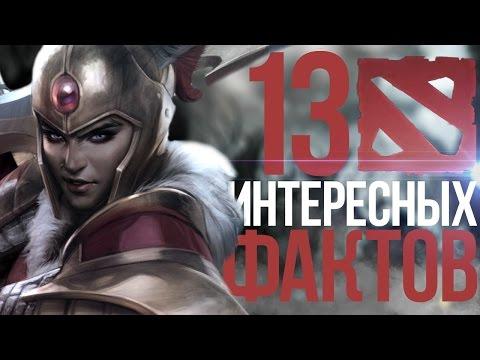 видео: 13 ИНТЕРЕСНЫХ ФАКТОВ О ГЕРОЯХ И ЛОРЕ ДОТЫ 2
