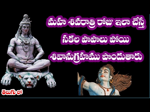 మహా శివరాత్రి రోజు ఇలా చేస్తే  సకల పాపాలు పోతాయి II Maha Shivaratri divine night pooja in telugu