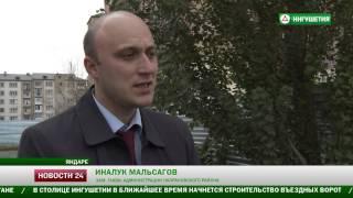 Товарищество собственников жилья Назрановского района(, 2014-10-15T14:18:31.000Z)