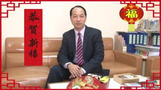 Publication Date: 2017-02-16 | Video Title: 1617新春賀詞