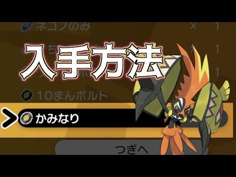 盾 パワー アシスト 剣 ポケモン