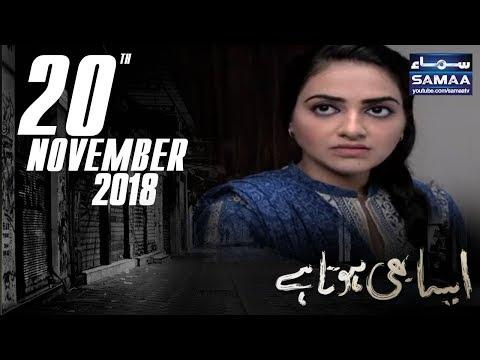 Naiki ka Badla Naiki | Aisa Bhi Hota Hai | SAMAA TV | November 20, 2018