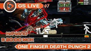 One Finger Death Punch 2. Стрим GS LIVE