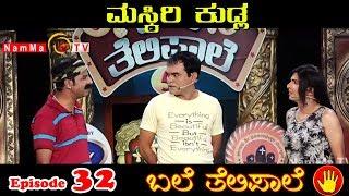 BALE TELIPALE 5 - Ep 32 : MASKIRI KUDLA ( Deepak Rai & Team )